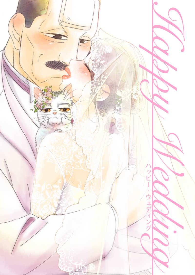 Happy Wedding [WashikulM(Maddy)] ゴールデンカムイ