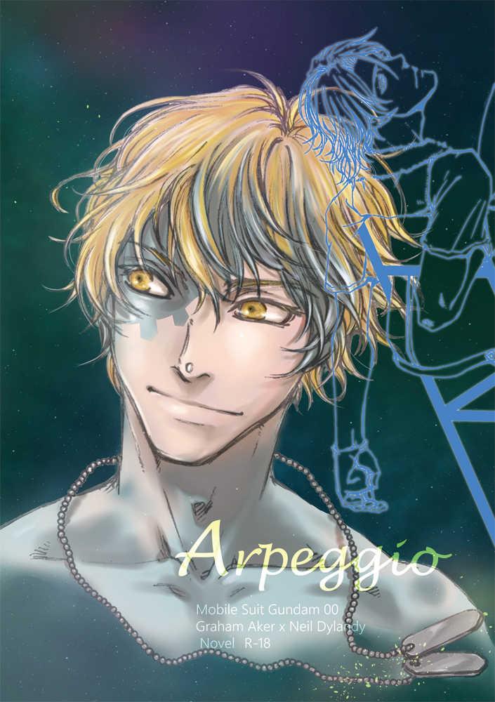 アルペジオ