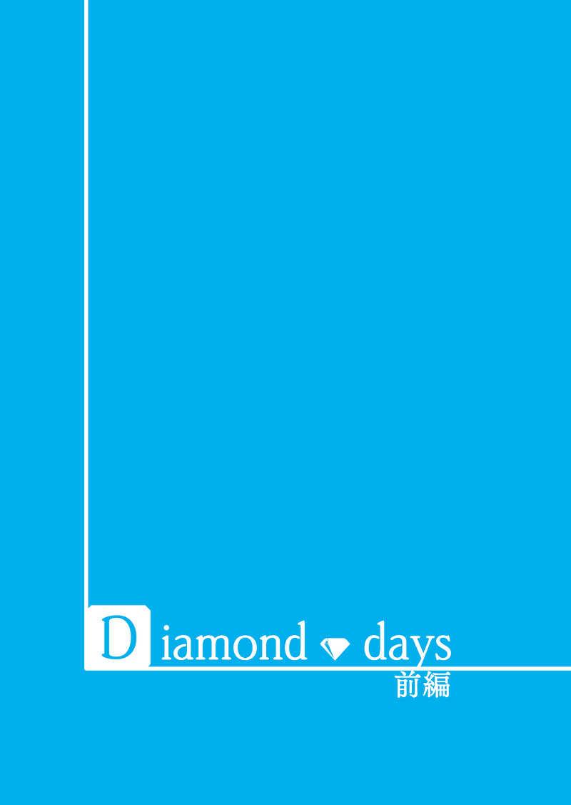 Diamond Days 前編 [Garten(こりーな)] ダイヤのA
