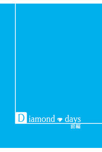 Diamond Days 前編