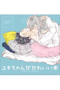 ユキちゃんがかわいい本