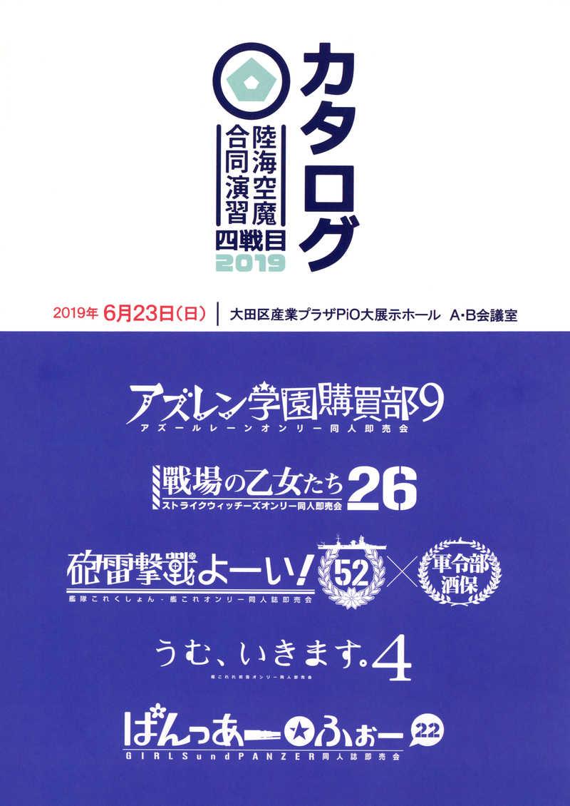 陸海空魔合同演習4 カタログ