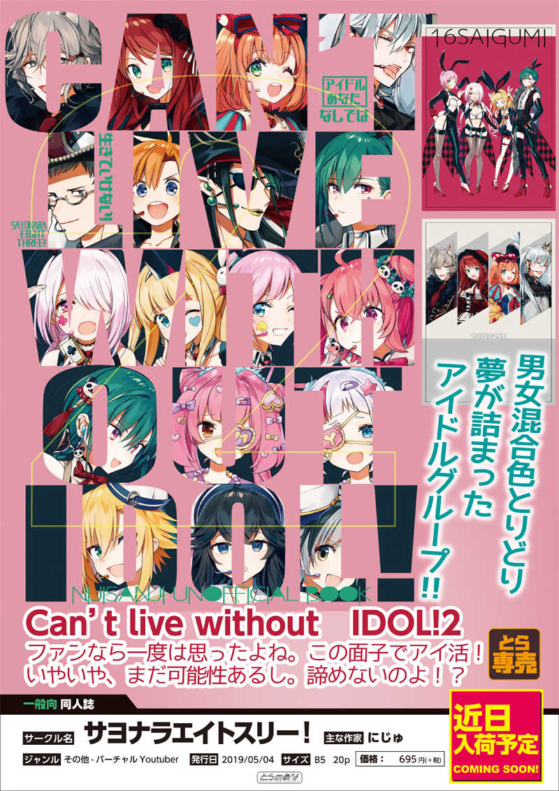 Can't live without IDOL!2