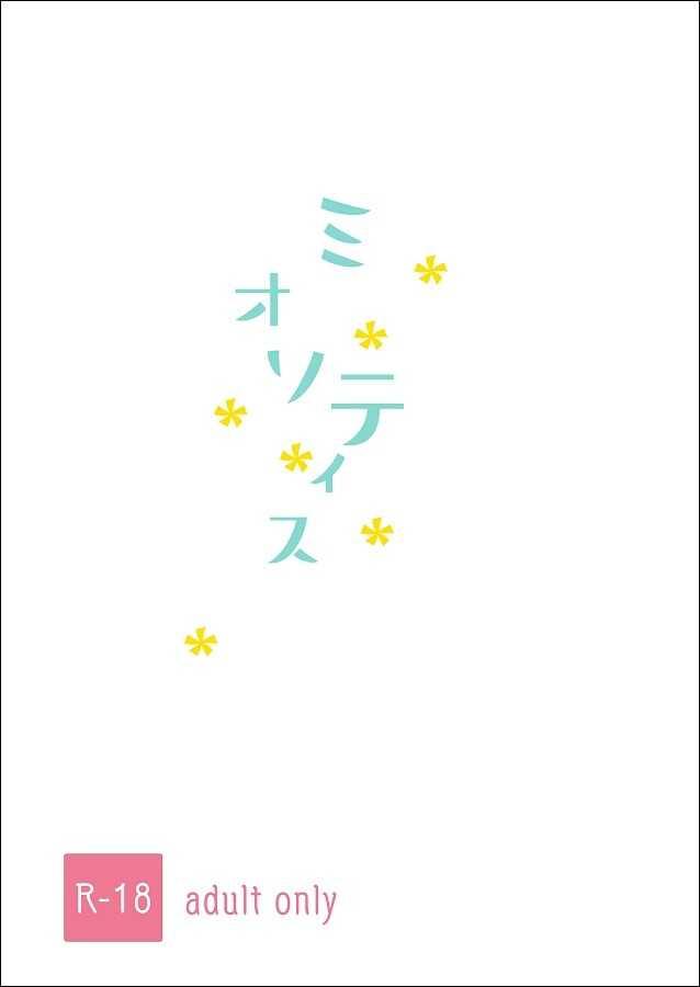 ミオソティス [単線(シンカワ町)] 弱虫ペダル