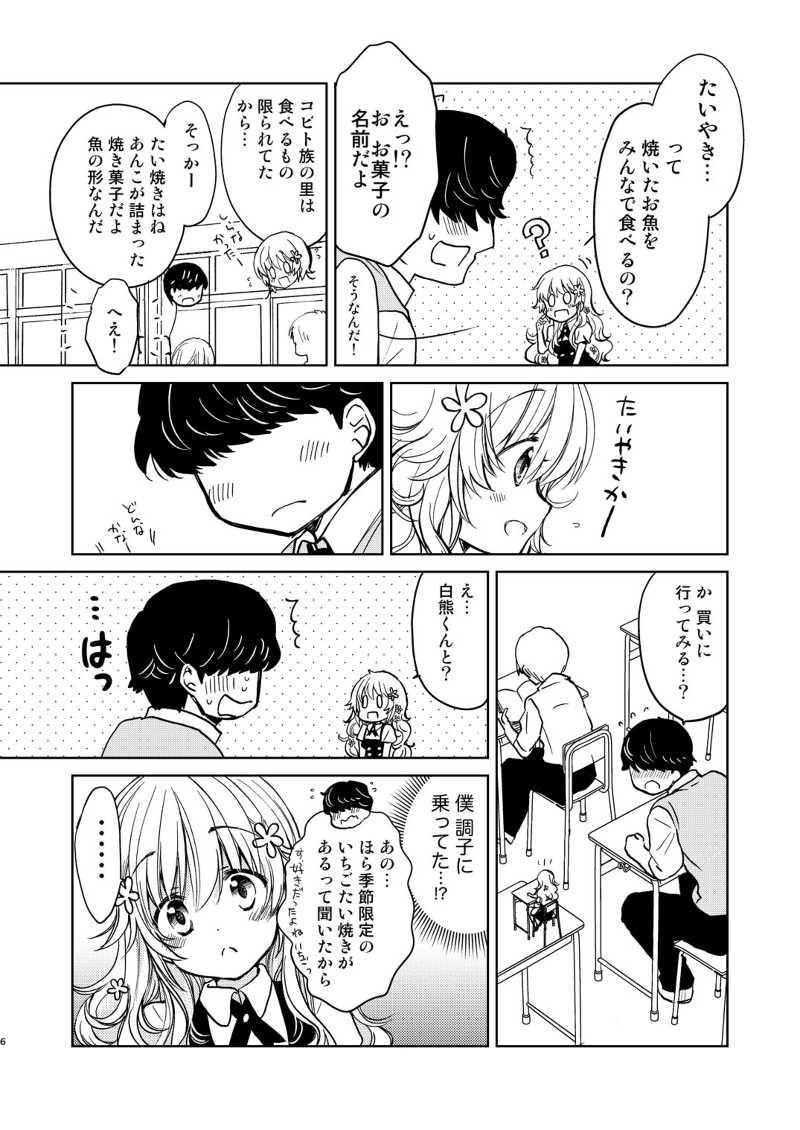蕗ノ下さんは背が小さい2
