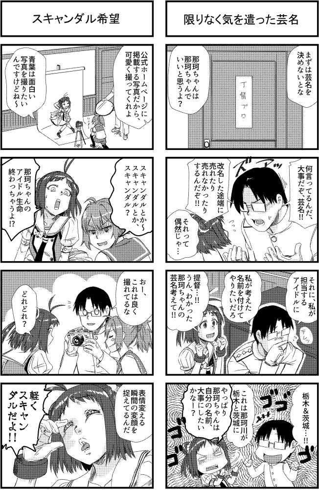 那珂ちゃんのアイドル物語