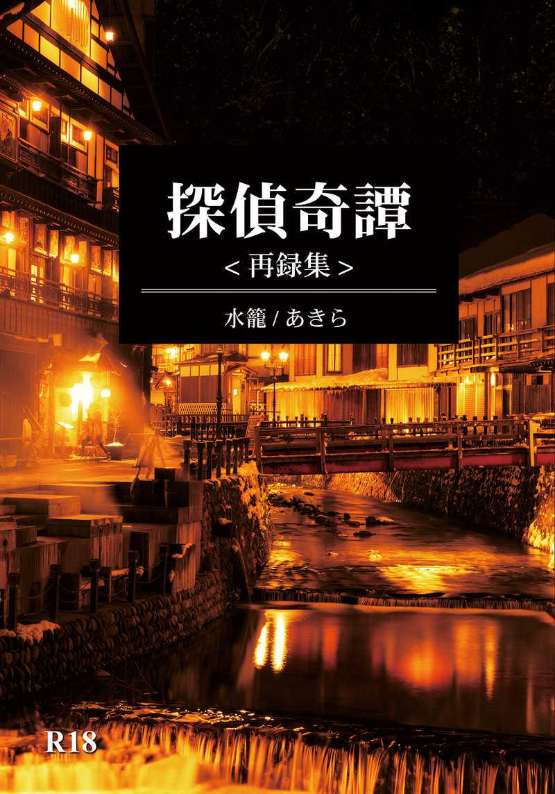 探偵奇譚 [水籠(あきら)] 名探偵コナン