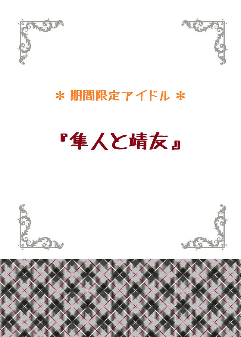 期間限定アイドル『隼人と靖友』 [Adolfo(美鶴)] 弱虫ペダル