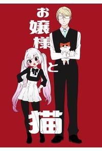 お嬢様と猫