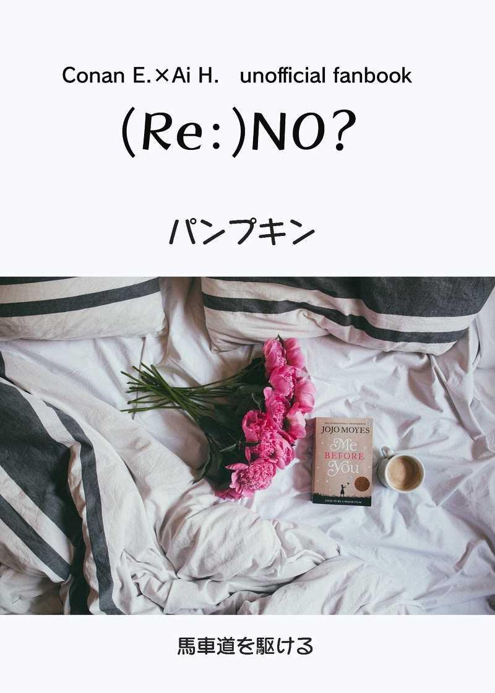 (Re:)NO?