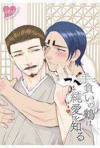手負いの鶴は純愛を知る