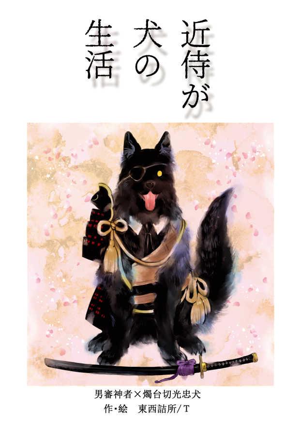 近侍が犬の生活 [東西詰所(T)] 刀剣乱舞