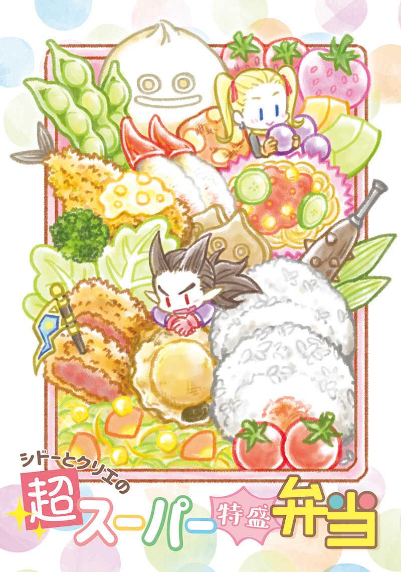 シドーとクリエの超スーパー特盛弁当 [いぬメシ屋(優希いぬ)] ドラゴンクエスト