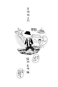 克明旅日記福岡長崎編