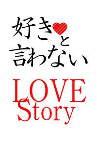 好きと言わない LOVE Story