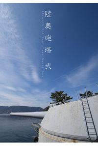 陸奥砲塔 弐