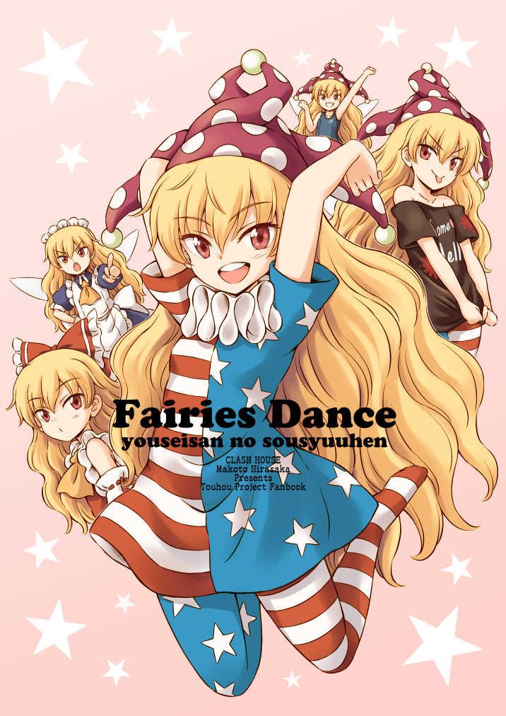 Fairies Dance [くらっしゅハウス(比良坂真琴)] 東方Project