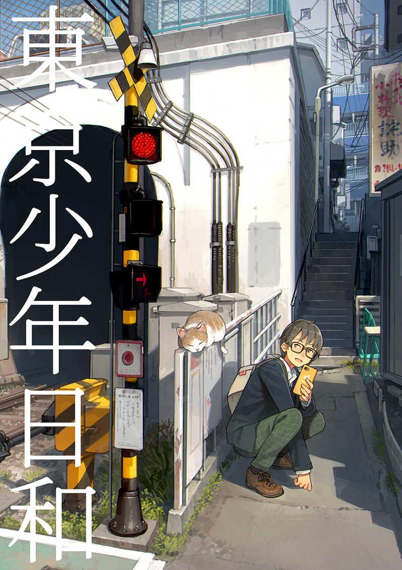 東京少年日和