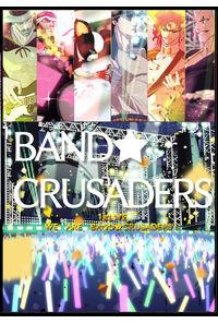 BAND★CRUSADERS 1stLIVE We are BAND★CRUSADERS!