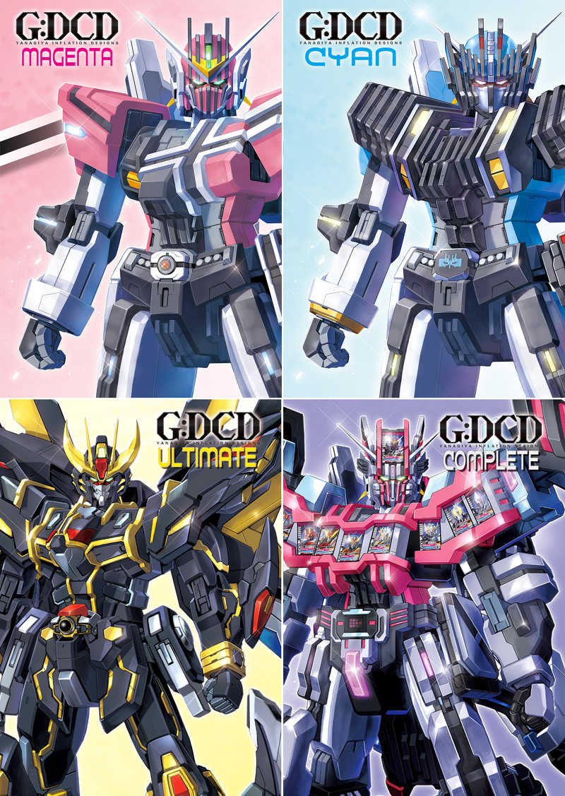 G:DCDシリーズ 4巻セット