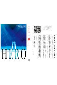 HERO(文庫版)