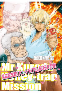 Mr Kuroda Honey-trap Mission