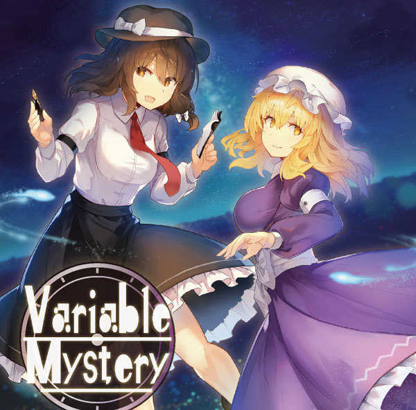 Variable Mystery [紺碧studio(アルノ)] 東方Project