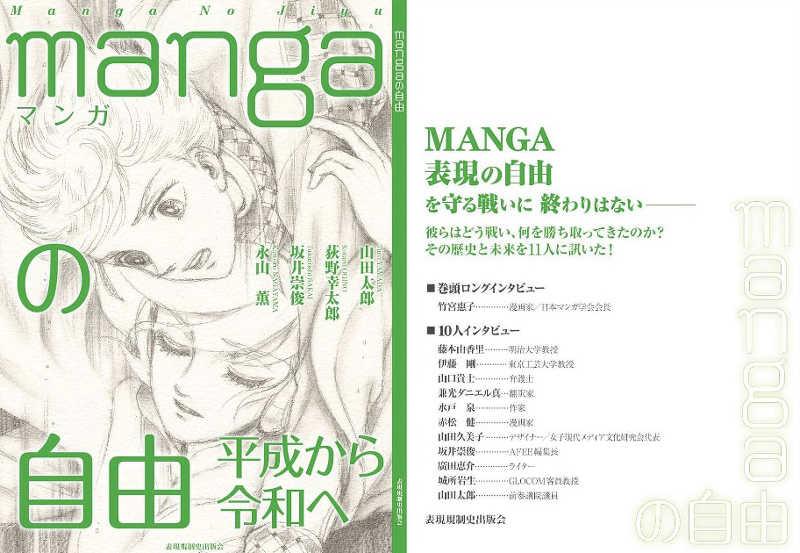 mangaの自由    平成から令和へ [表現規制史出版会(山田太郎)] 評論・研究