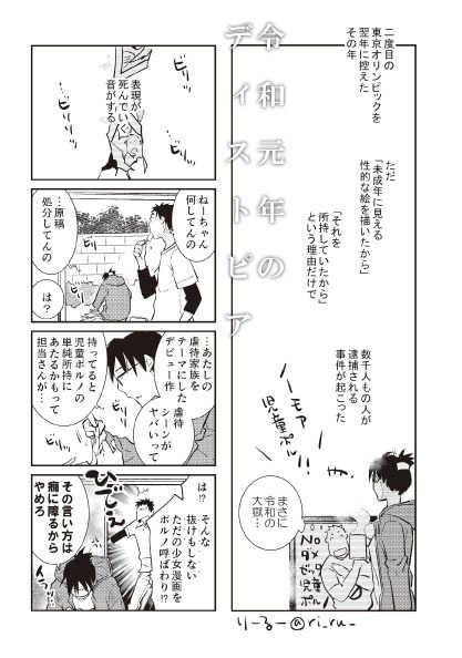 mangaの自由    平成から令和へ
