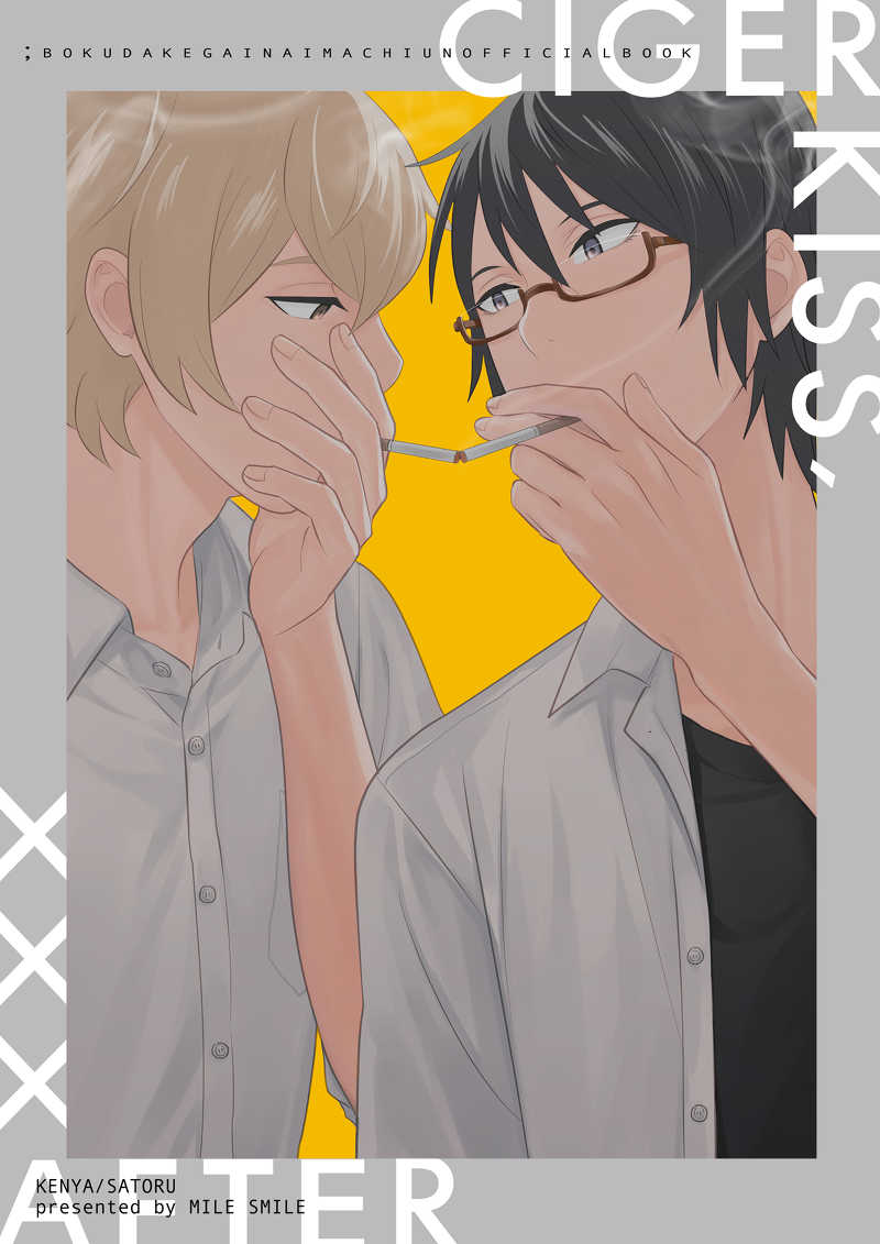 CIGER KISS, AFTER XXX [MILESMILE(まいる。)] 僕だけがいない街