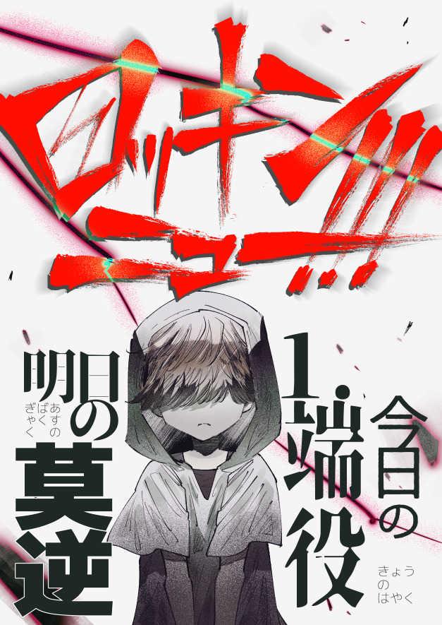 ロッキンニュー!!!1 [arigatuo(コーンフレーcu)] オリジナル