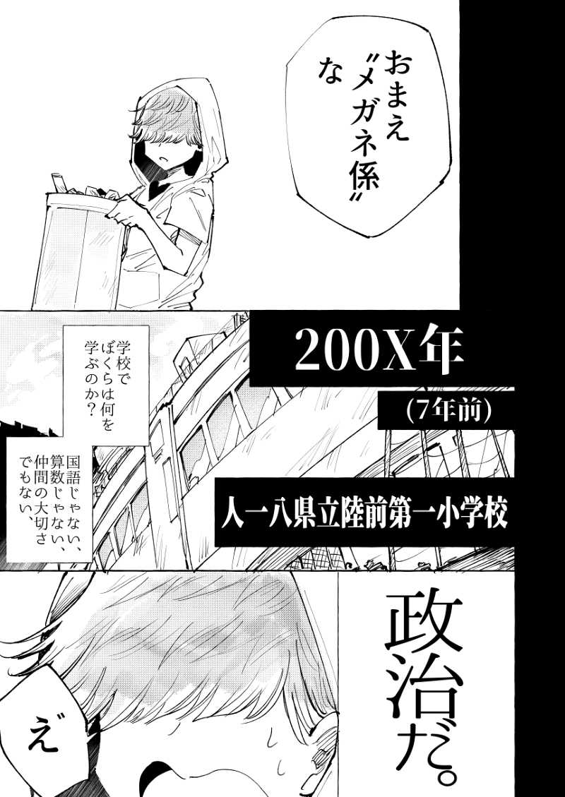 ロッキンニュー!!!1