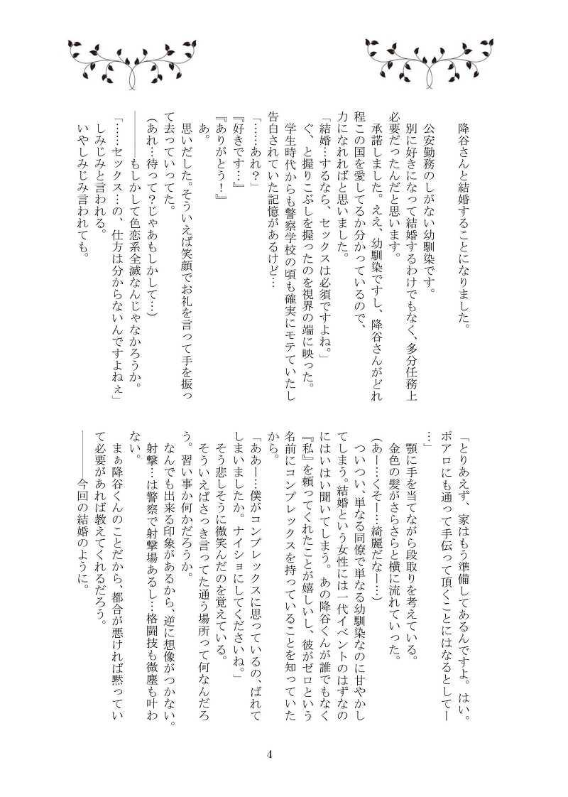降谷零との結婚【再再版】