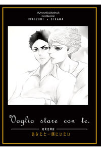 Voglio stare con te.