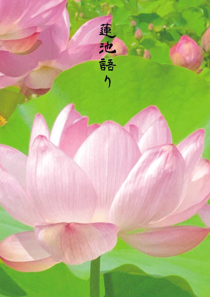 蓮池語り [藤の花(黒統)] 封神演義