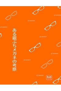 ある銀ぶちメガネの考察