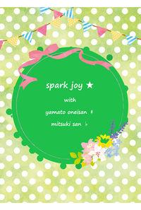 spark joy★