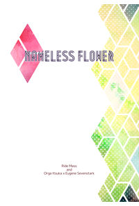 Nameless Flower