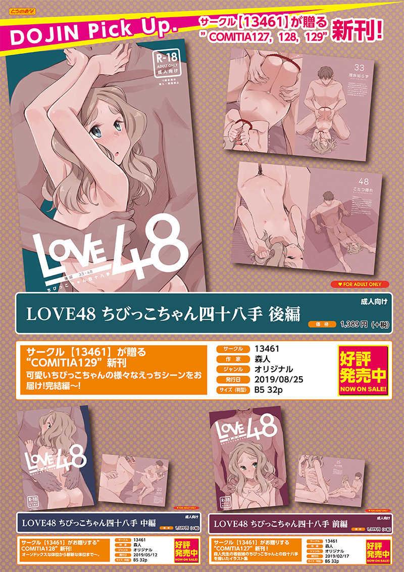 LOVE48 ちびっこちゃん四十八手 中編