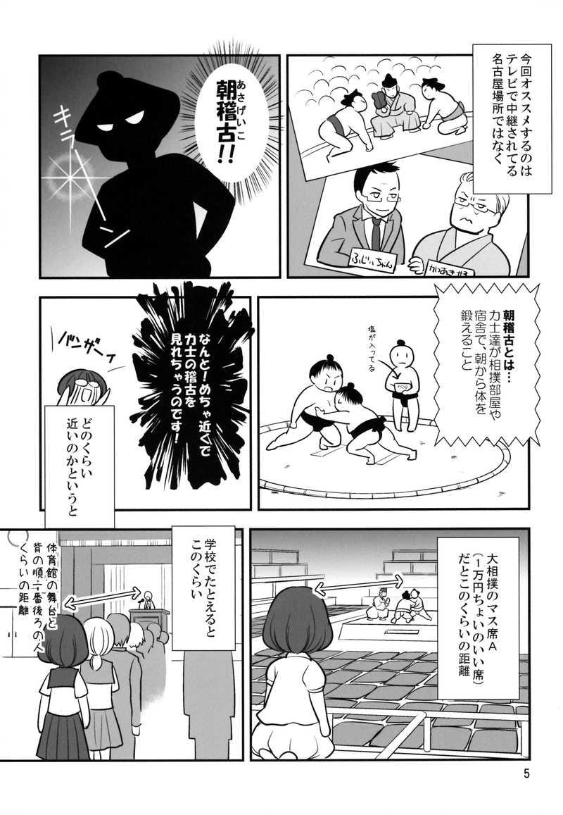 どすこい!相撲女子