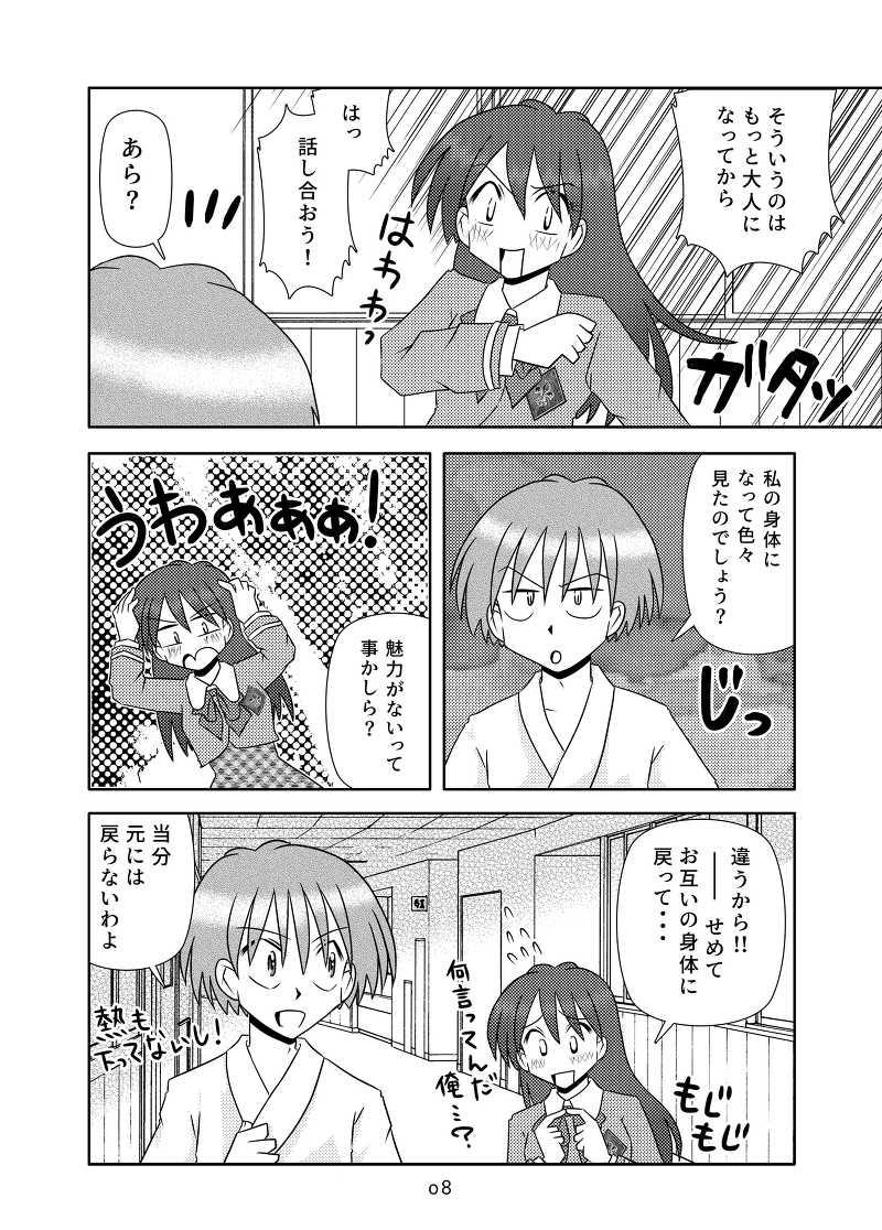 LOVE EXPRESS 7 コノサキノミチ