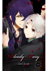 Bloody Mary ―高貴な血の謎―