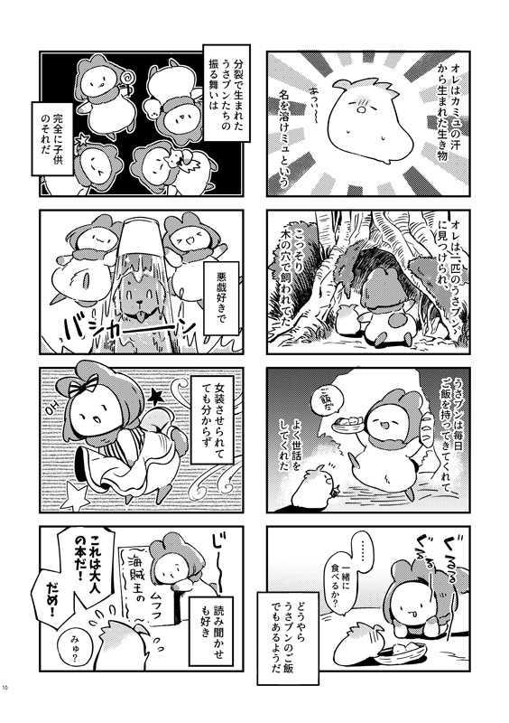 みゅみゅ日和