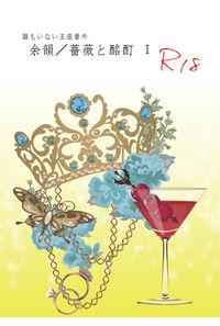 新装版 余韻/薔薇と酩酊1