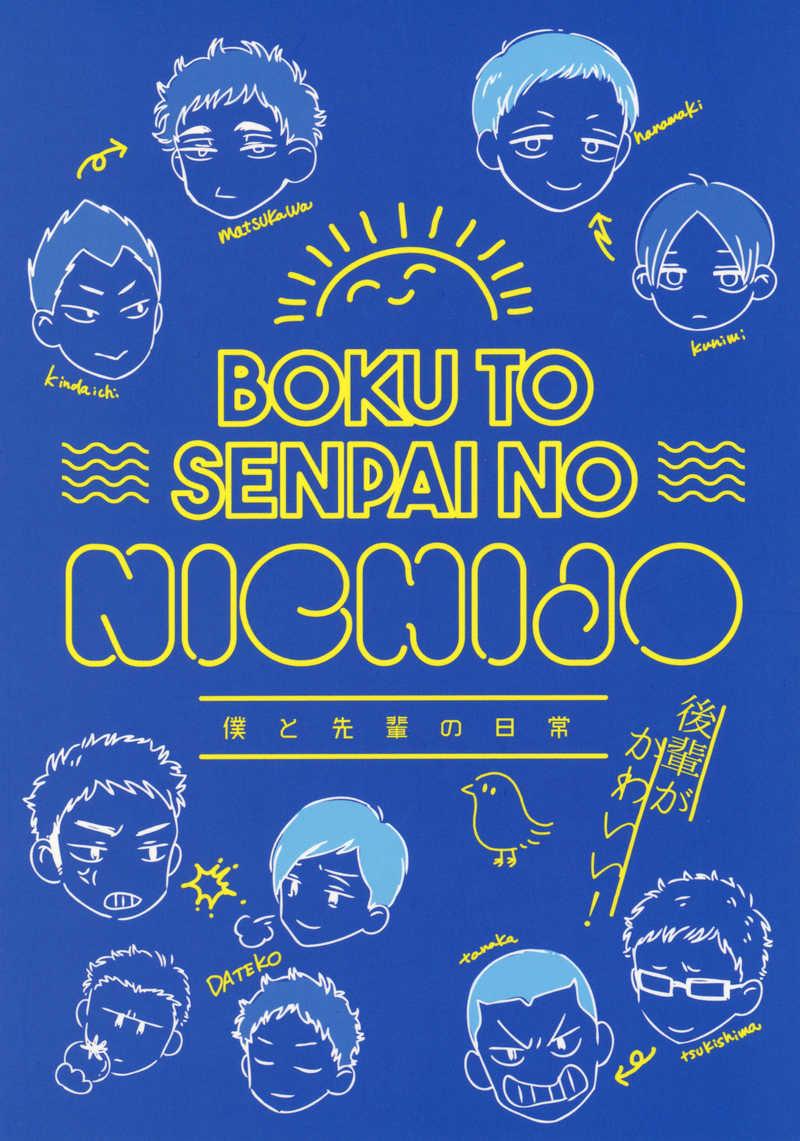 BOKU TO SENPAI NO NICHIJO [ボロリ(hai)] ハイキュー!!