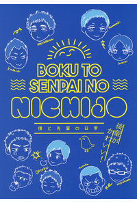 BOKU TO SENPAI NO NICHIJO
