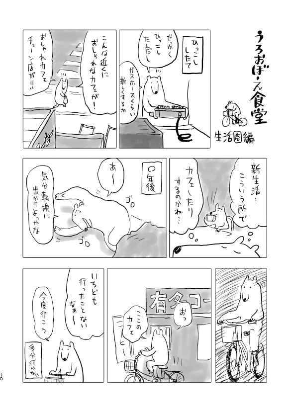 うろおぼえ日乗03