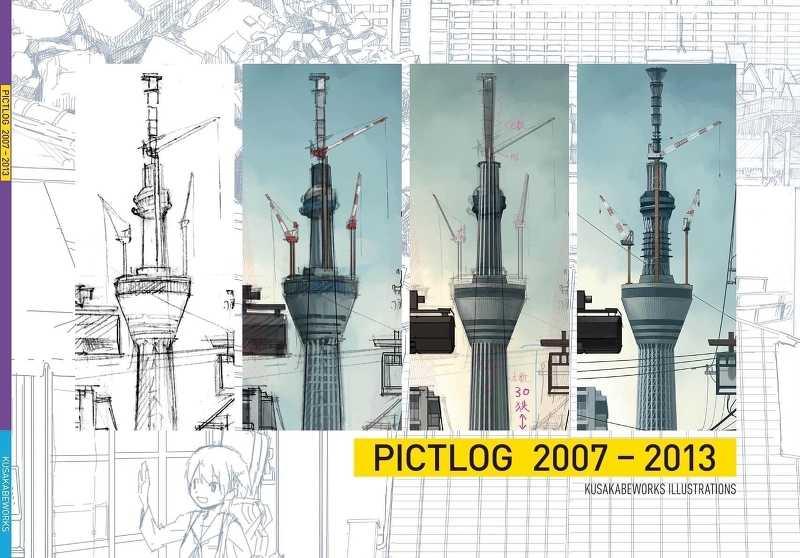Pictlog 2007-2013 [KusakabeWorks(草壁)] オリジナル
