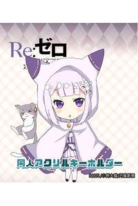 【Re:ゼロから始める異世界生活】エミリア ver.1 アクリルキーホルダー
