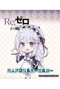【Re:ゼロから始める異世界生活】エミリア ver.2 アクリルキーホルダー